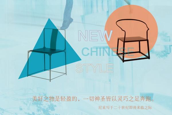 """新中式家具删繁就简,与""""轻文明""""有何渊源?"""