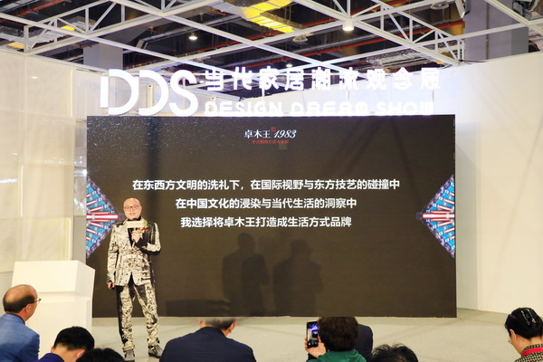 《新亚博体育苹果客户端家具》杂志,卓木王——让世界看见东方美