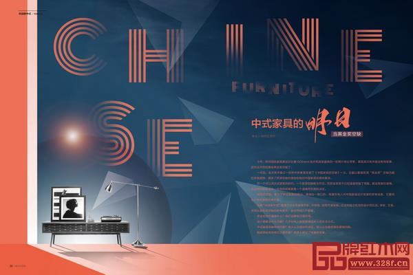 《新中式家具》杂志5月刊的栏目——对话新中式