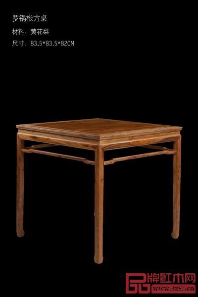 《罗锅枨方桌》