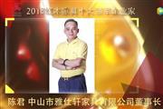 陈君—2018亚博体育下载苹果家具十大领军企业家