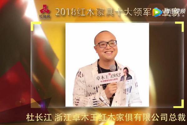 杜长江—2018千赢国际入口家具十大领军企业家