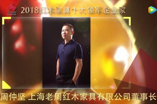 周仲坚—2018红木家具十大领军企业家