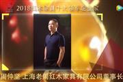 周仲坚—2018千赢国际入口家具十大领军企业家