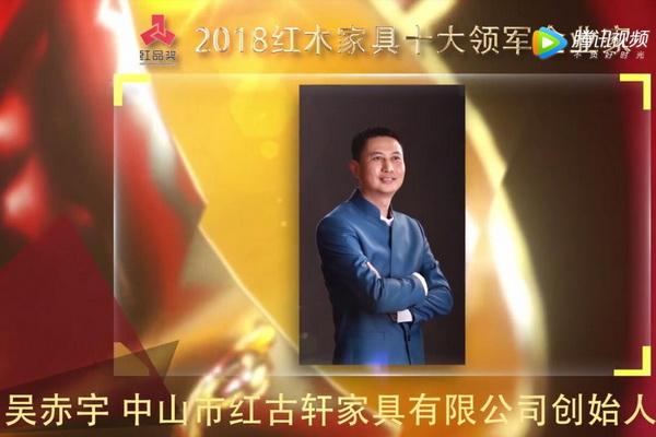 吴赤宇—2018红木家具十大领军企业家