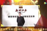 张新民—2018千赢国际入口家具十大领军企业家