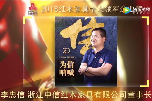 李忠信—2018红木家具十大领军企业家