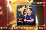 李忠信—2018千赢国际入口家具十大领军企业家