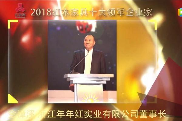 金樟溪—2018红木家具十大领军企业家