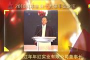 金樟溪—2018千赢国际入口家具十大领军企业家