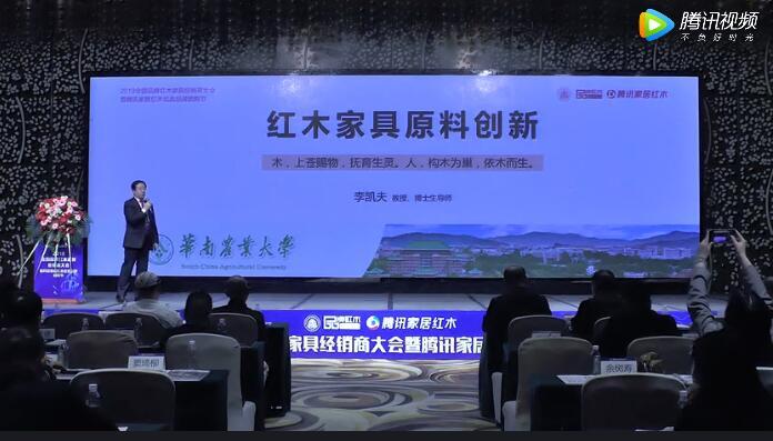 华南农业大学博士生导师李凯夫谈亚博体育下载苹果家具原料创新