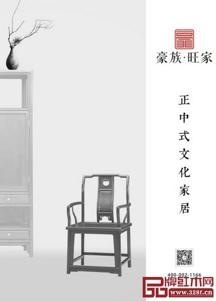 豪族旺家致力于打造正中式文化家居生活