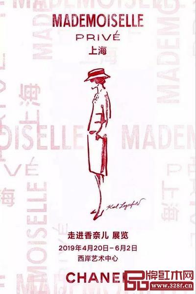Mademoiselle Privé《走进香奈儿》展览