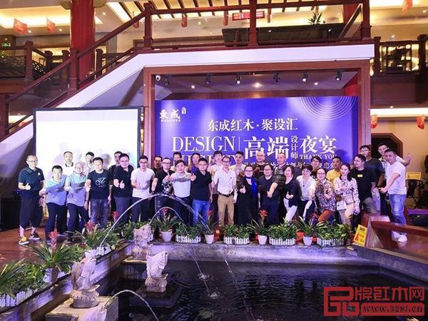 深圳聚设汇装修平台50位设计大咖齐聚东成红木