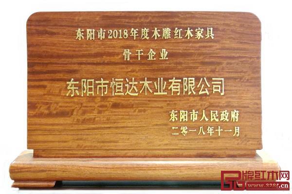 """恒达木业荣获""""东阳市 2018 年度木雕红木家具骨干企业"""""""