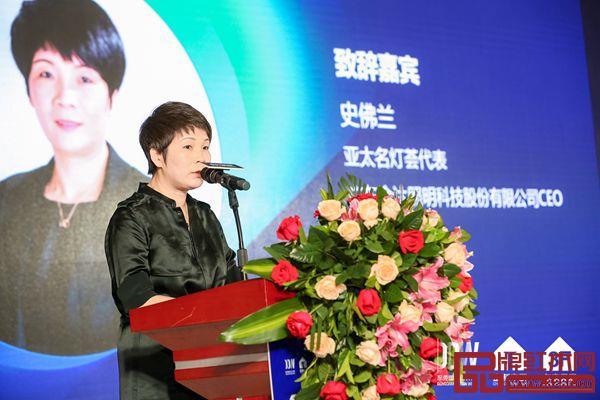 亚太名灯荟代表、广东金达照明科技股份有限公司CEO史佛兰致辞