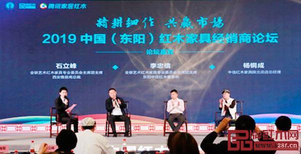 """2019 中国(东阳)红木家具经销商论坛以""""精耕细作 共赢市场""""为主题,展开高质量的思想碰撞"""
