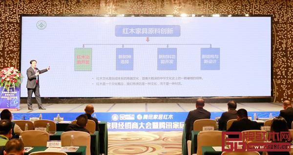 全联艺术红木家具专业委员会专家顾问、华南农业大学博士生导师李凯夫带来《红木家具原料创新》主题讲座