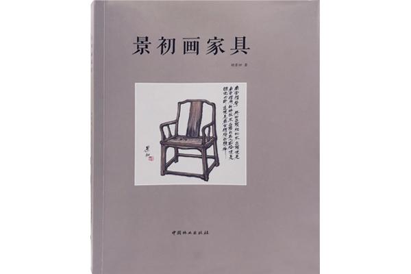 胡景初笔下的新中式家具,经典的另一种表达 |《品牌千赢国际入口》荐书