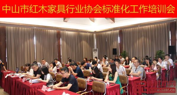 中山市红木家具行业协会标准化工作培训会成功举行