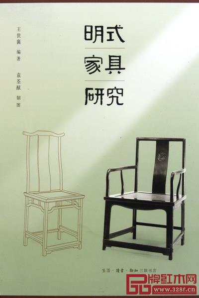 王世襄先生的专著——《明式家具研究》