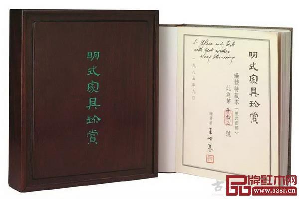 王世襄先生的专著——《明式家具珍赏》