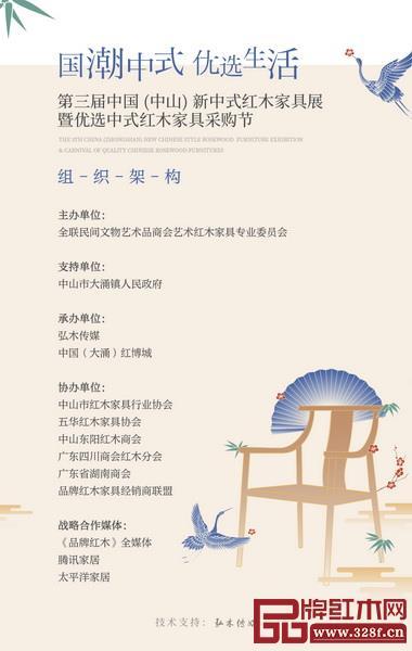 第三届中国(中山)新中式红木家具展暨优选中式红木家具采购节组织架构