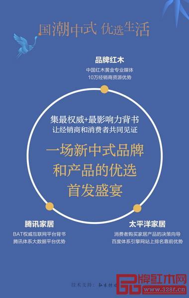 第三届中国(中山)新中式红木家具展暨优选中式红木家具采购节联动腾讯家居、太平洋家具、品牌红木网为企业打造线上入口