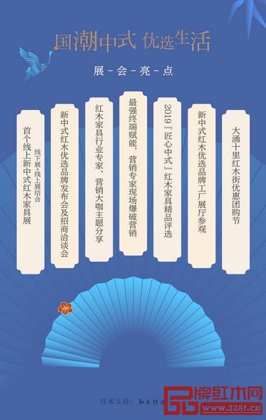 第三届中国(中山)新中式红木家具展暨优选中式红木家具采购节设置丰富活动内容