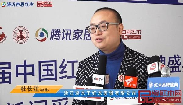 卓木王总裁杜长江接受媒体联访