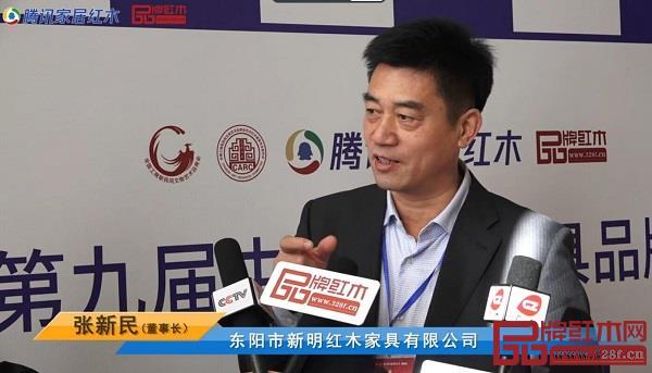 新明红木董事长张新民接受媒体联访
