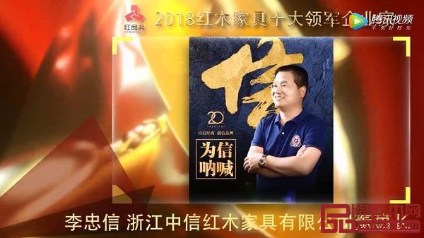 中信红木李忠信—2018红木家具十大领军企业家
