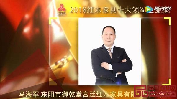 御乾堂红木马海军—2018红木家具十大领军企业家