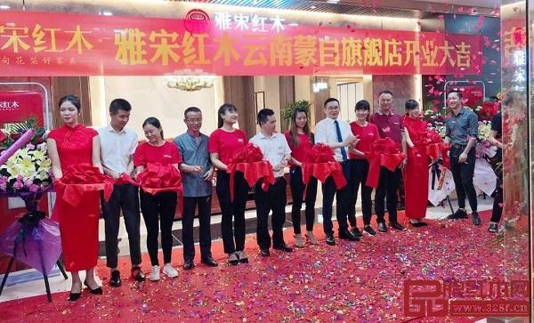 雅宋红木总经理石拥军、蒙自旗舰店总经理吴总、以及重要嘉宾进行剪彩仪式