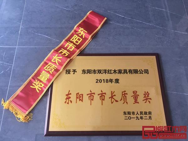 十年新征程,双洋亚博体育下载苹果荣获2018年度东阳市市长质量奖