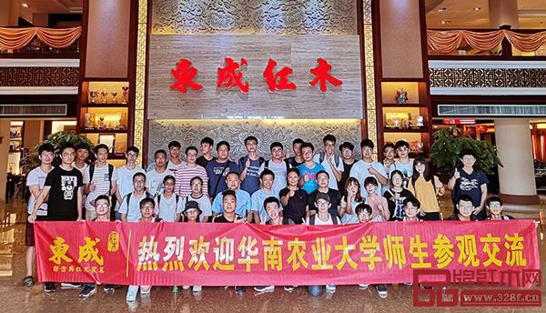 华南农业大学师生与东成红木工作人员大合影