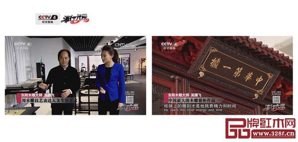 吴腾飞与《中华耕织世纪大柜》登上CCTV4《流行无限》节目