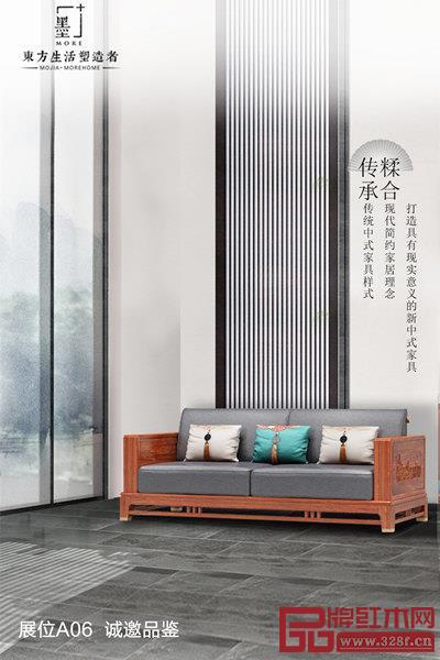 墨+新中式即将在第三届新中式红木家具展上隆重亮相