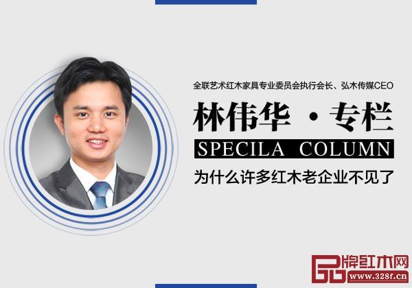 全联艺术红木家具专业委员会执行会长、弘木传媒CEO