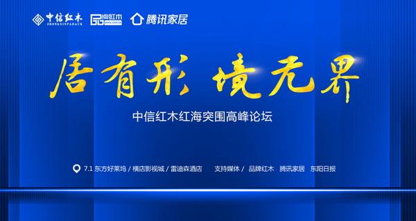 """中信亚博体育下载苹果7月又有大动作,新品牌""""居境""""将隆重发布"""