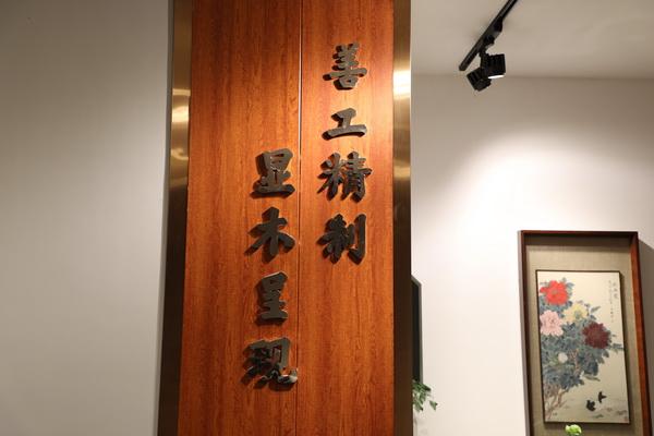 显木工坊文化墙