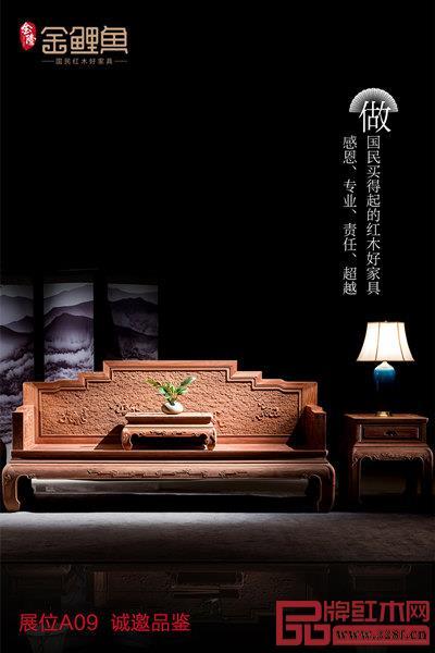 金隆红木·金鲤鱼瞩目亮相第三届新中式红木家具展,敬请期待?