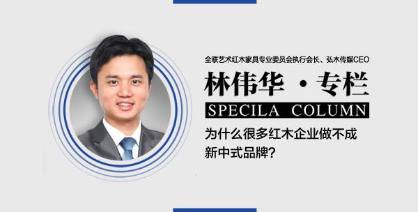 品牌千赢国际入口林伟华:为什么很多千赢国际入口企业做不成新中式品牌?