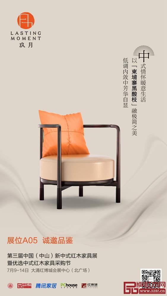 柬埔寨黑酸枝第一品牌:玖月将惊艳亮相第三届新中式红木家具展