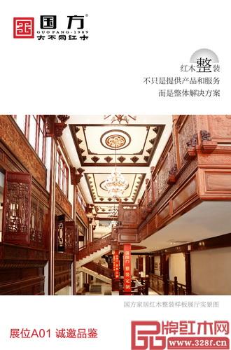 国方家居积极亮相第三届新中式红木家具展展