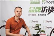 第三届新中式千赢国际入口家具展——玖月千赢国际入口接受采访