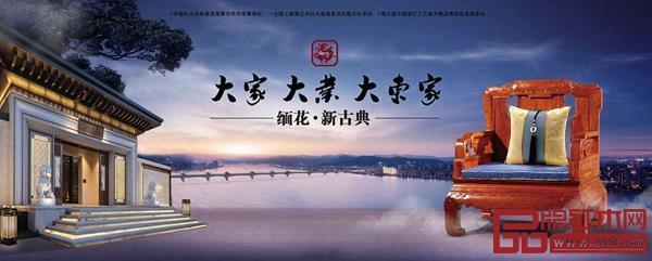 大东家亚博体育下载苹果——专业缅甸花梨新古典家具