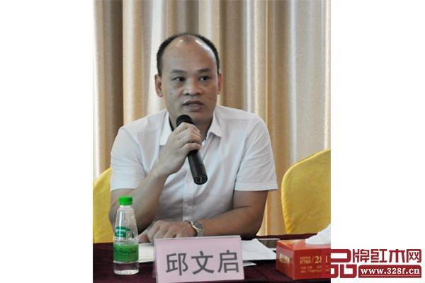 中山市大涌镇经济发展和科技信息局局长邱文启于第三届新中式红木展展前动员大会发言