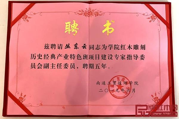 丛东云受聘为高校红木雕刻项目专家,助力学院专业建设再上新台阶