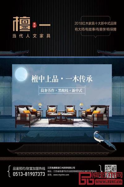 """""""薪火传承,缔造苏作新中式典范""""檀一"""""""
